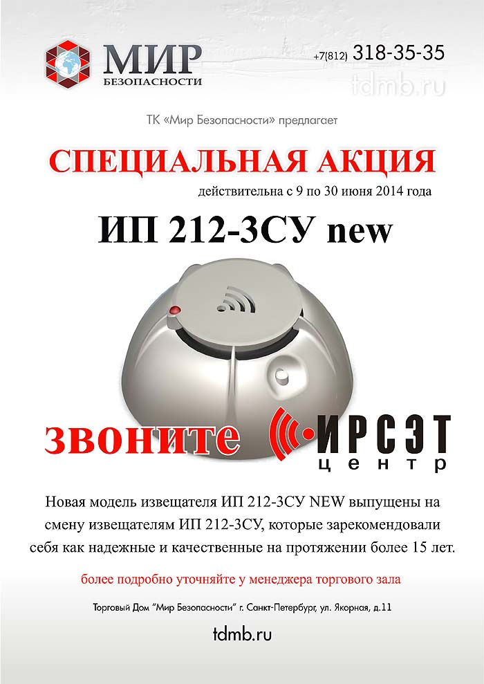 извещатели ИП 212-3СУ,